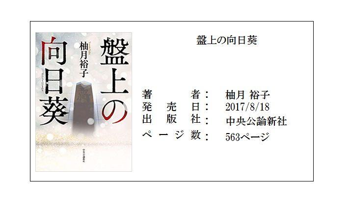 「盤上の向日葵」表紙