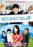 県庁おもてなし課(映画)_top