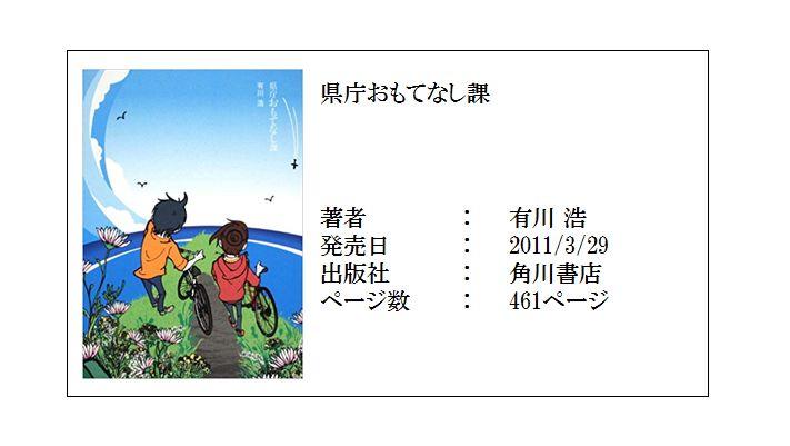 「県庁おもてなし課」表紙