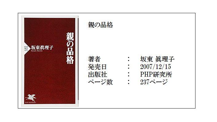 「親の品格」表紙