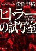 ヒトラーの試写室_top
