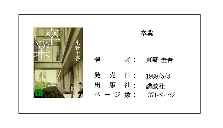 卒業_表紙