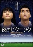 夜のピクニック_映画