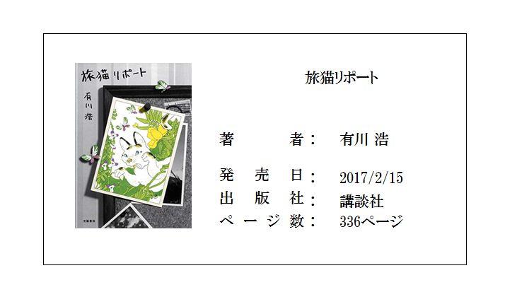 旅猫リポート_表紙