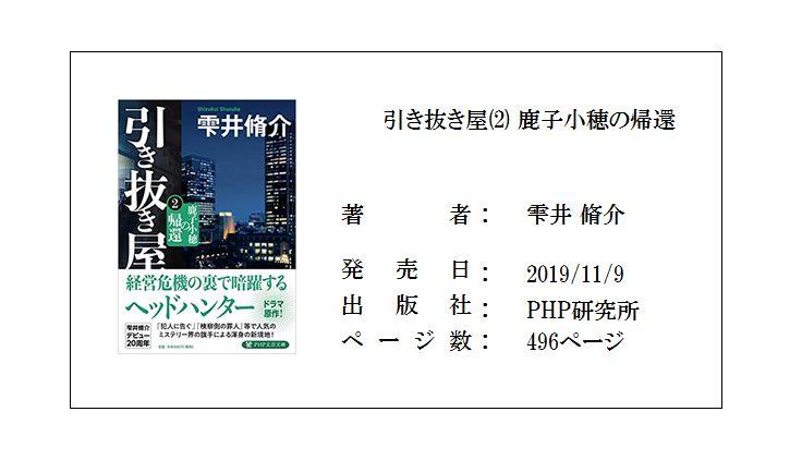 引き抜き屋(2) 鹿子小穂の帰還_表紙