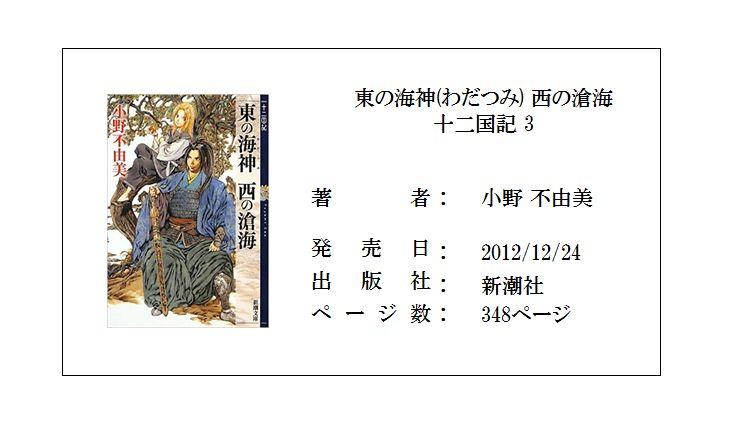 東の海神(わだつみ) 西の滄海 十二国記 3_表紙