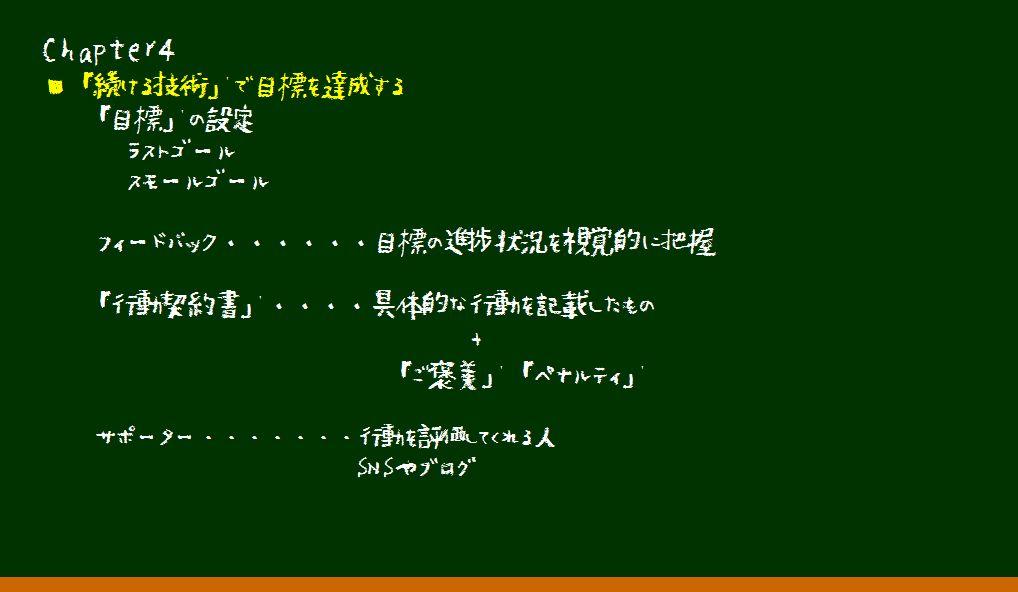 続ける技術_黒板6
