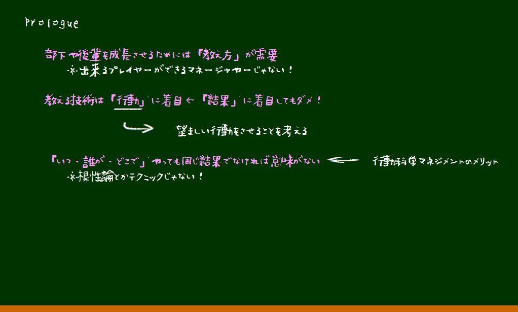 教える技術_黒板2