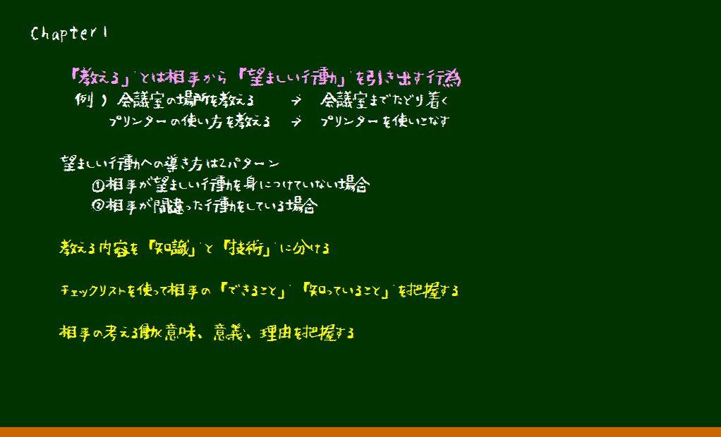 教える技術_黒板3