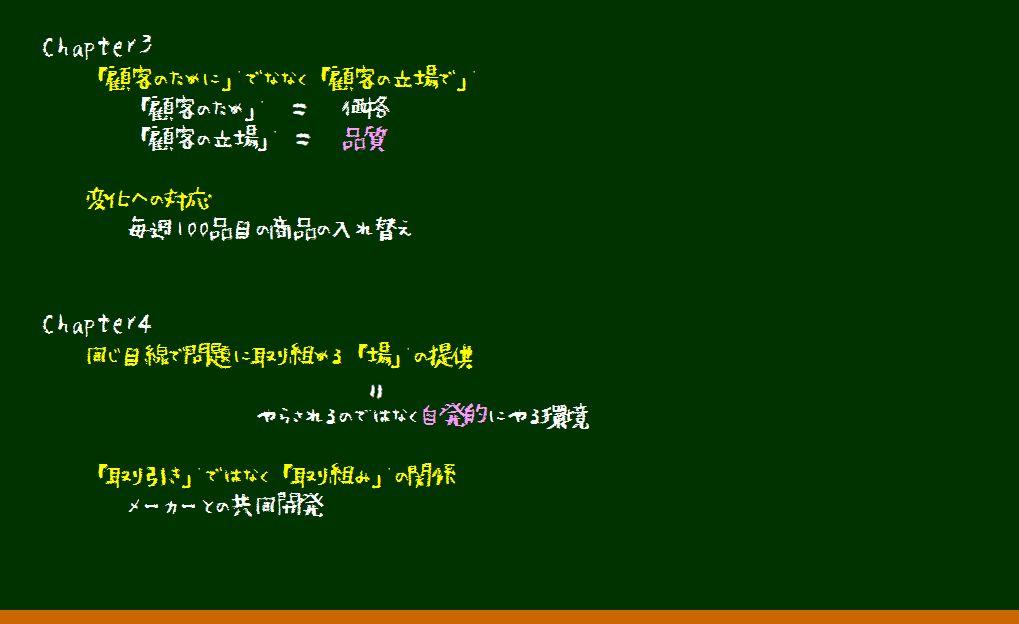 セブンイレブン_黒板3