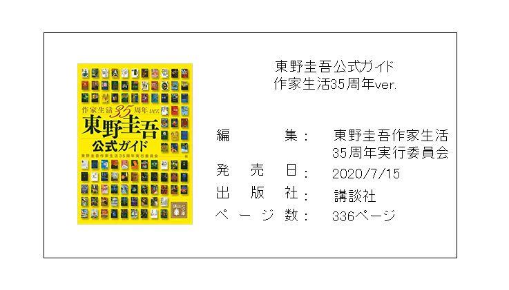 東野圭吾公式ガイド_表紙