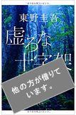 虚ろな十字架(借)_top